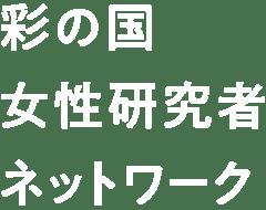 埼玉大学 男女共同参画室